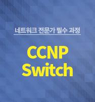 CCNP Switch